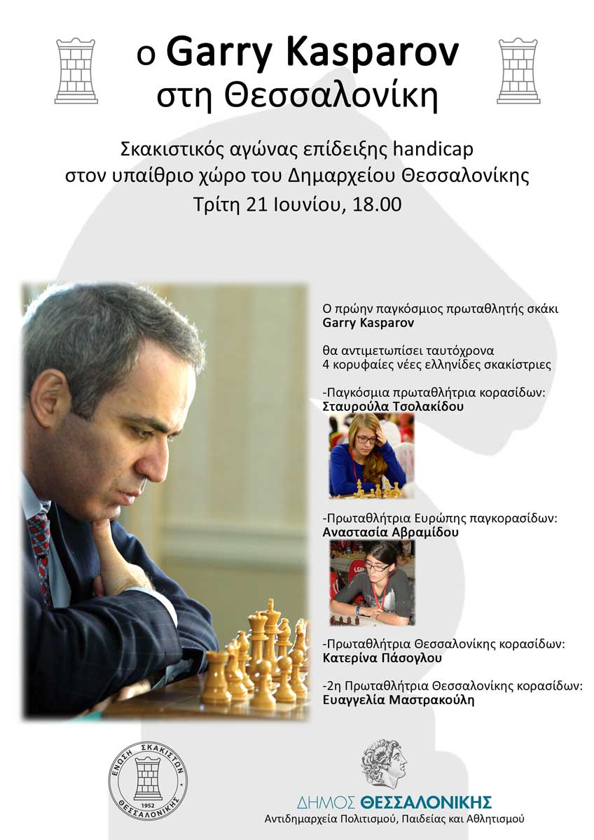 Kasparov in Thessaloniki for an exhibition handicap