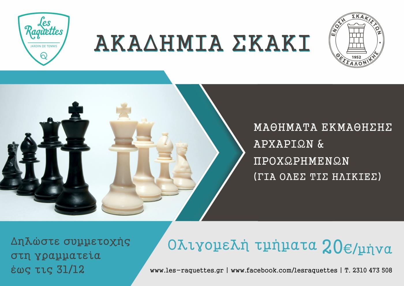 Σκάκι και Τέννις