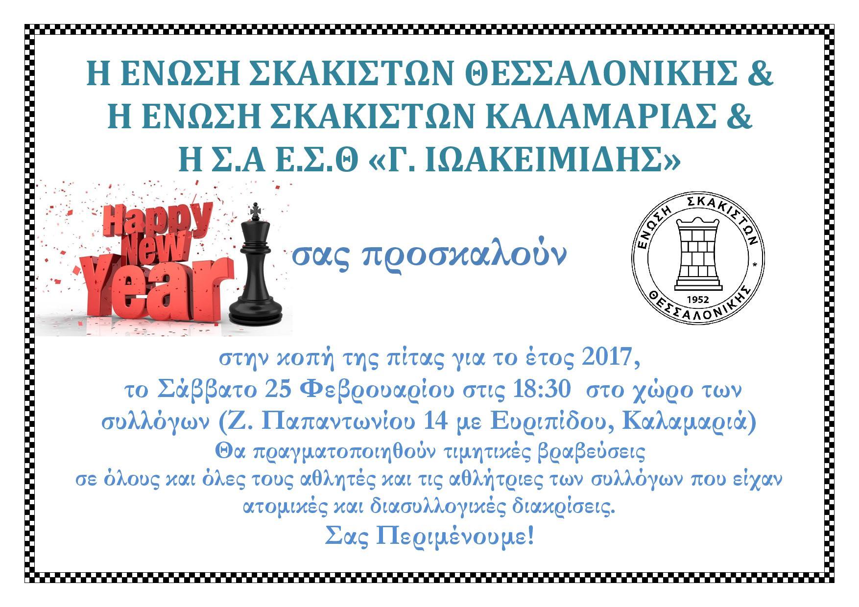 Πρόσκληση για κοπή πίτας ΕΣΘ ΕΣΚ 2017
