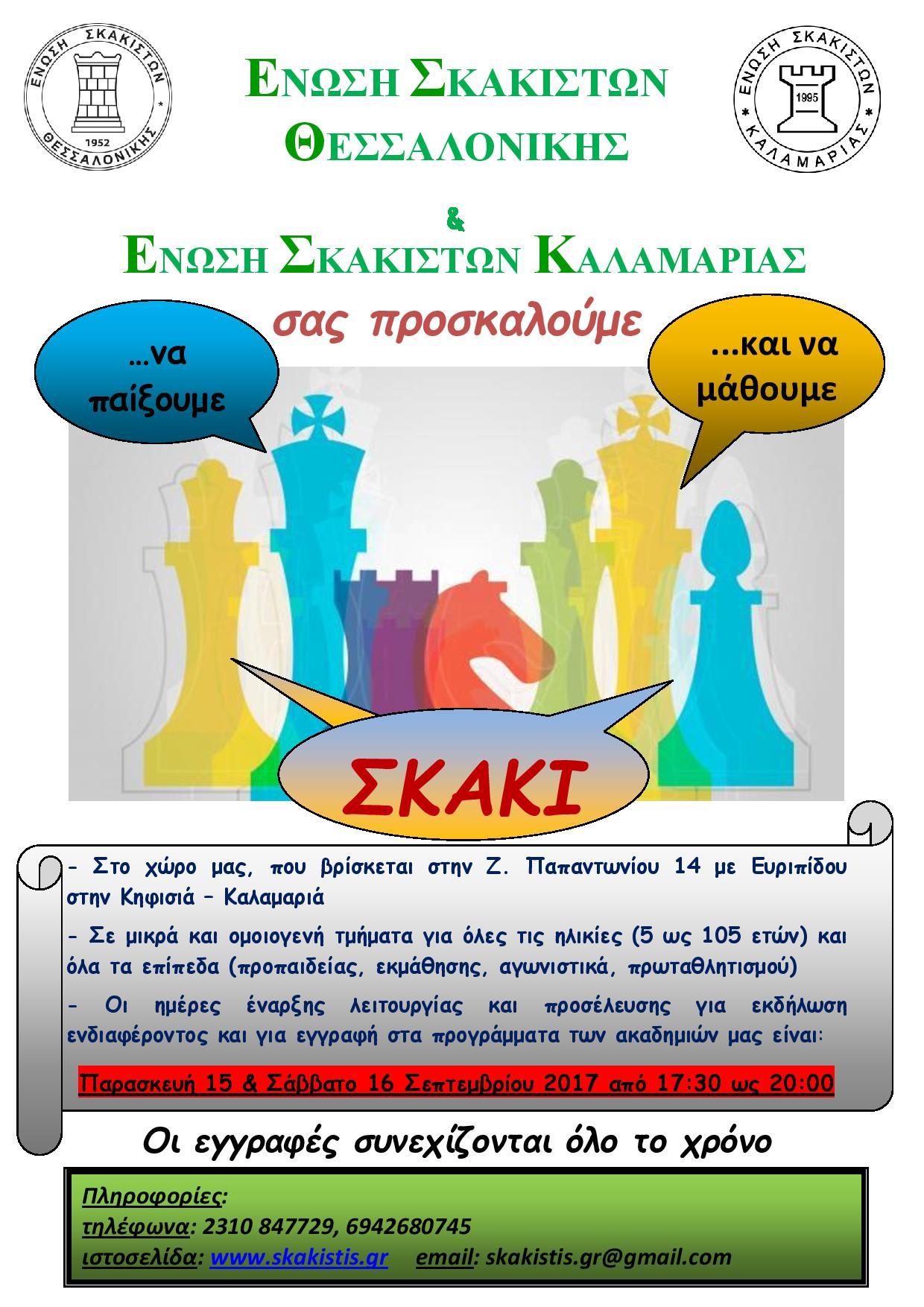 Αφίσα έναρξης Ακαδημιών ΕΣΘ ΕΣΚ